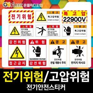 전기위험/고압전기/특고압/감전/위험/경고/특고압위험