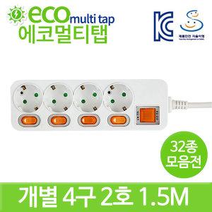 절전 멀티탭 2구 3구 4구 5구 6구 개별콘센트 전기선