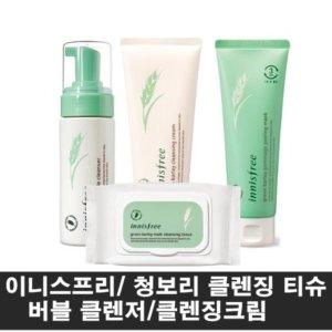 [이니스프리] 청보리 클렌징 크림/버블 클렌저/클렌징 티슈