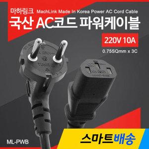 [마하링크] 국산 AC코드 파워케이블 1.5M ML-PWB015
