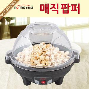 100대한정 모닝센스매직팝퍼/커피로스팅기 콩깨팝콘기