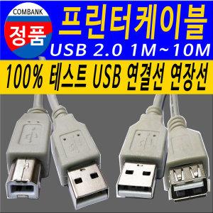 프린터케이블 USB케이블 잉크젯 / 레이져프린터공용