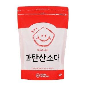 [소다스쿨] 과탄산소다 1kg