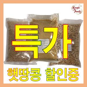 땅콩분말/분태/반태 1KG 직수입도매최저가 30일까지