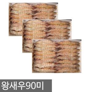 왕새우 90마리 1등급 1.5kg 냉동새우 대하
