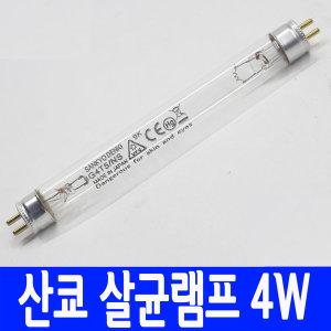 [산쿄] 산쿄  자외선 살균램프 4W/UV램프/칫솔살균기