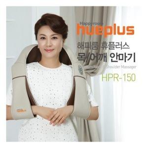 [휴플러스] 빠른배송  휴플러스 목어깨안마기 HPR-150