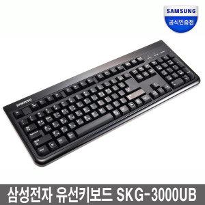 [삼성전자] 삼성전자 SKG-3000UB+키스킨 포함 USB연결방식