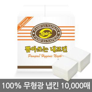 [팜파스] 냅킨만매 무형광정매수10000매 흰색 갈색 냅킨 화장지