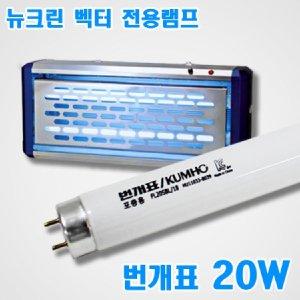 [NEC] 뉴크린벡타 정품 포충기 램프 (NEC) FL20S BL(20W)