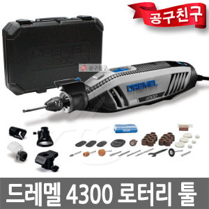 [드레멜] 드레멜 4300 더 강력한 고성능   만능 유선 로터리툴