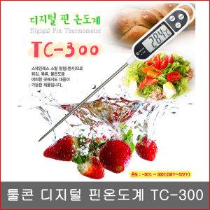 툴콘/TC-300/디지털핀온도계/핀온도계/기름온도/측정
