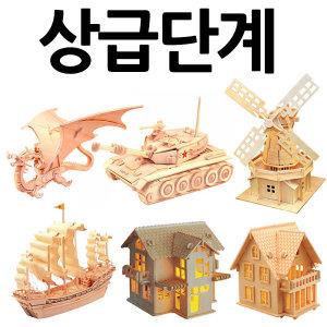 프라모델/원목입체조립퍼즐/DIY/만들기/조립/상급단계