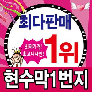 현수막1번지 교회 현수막 행사 부활절 추수감사절