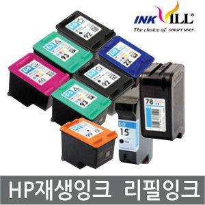 [HP] HP 호환 프린터 재생잉크 21/22/56/60/61/63/1510/XL