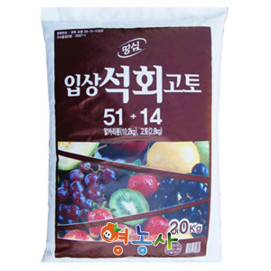 [영농사] 석회비료 20kg /고토비료 입상석회 석회