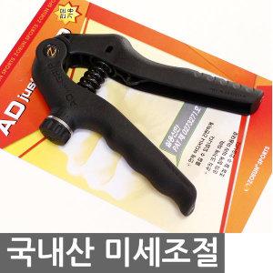 [조은스포츠] 악력기 손악력기 손 핸드그립 완력기 헬스용품 운동
