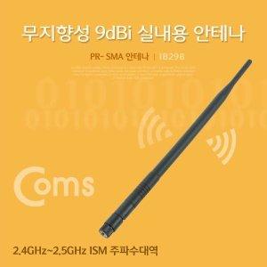 Coms RP-SMA 안테나 IB298/9dBi/38cm/실내용/무지향성
