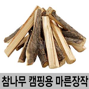 (특가세일)국산 참나무 장작10kg~20kg 캠핑 땔감 난로