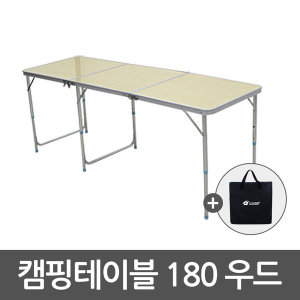 [조아캠프] 접이식/낚시/보조/매대 캠핑테이블180 우드 {OT157}