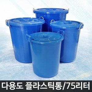 만능 플라스틱통 쓰레기 재활용 분리수거함 /청통 75