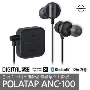 폴라탭 블루투스 이어폰 ANC100/노이즈캔슬링/이어셋