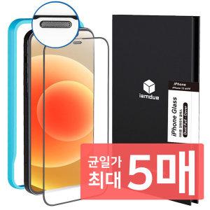 [아이엠듀] 1+1 강화유리 액정필름 풀커버 아이폰/갤럭시노트 8 9
