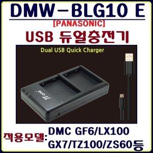 파나소닉 DMW-BLG10 E 충전기 USB듀얼충전기