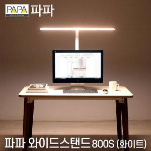 [베스트조명] LED와이드스탠드 800S  스탠드조명/독서등/LED조명