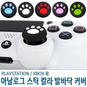 PS4/XBOXONE 듀얼쇼크4 아날로그 스틱커버 발바닥커버