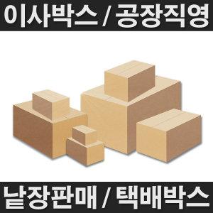 택배박스 공장직영 전사이즈 특가판매 낱장판매 이사
