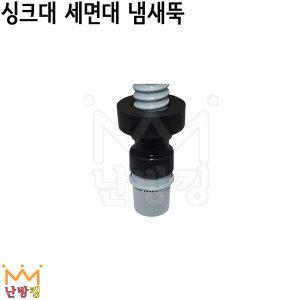 난방킹-싱크대 세면대 냄새뚝-냄새차단/벌레차단