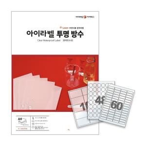 [아이라벨] 투명라벨지(A4/레이저용)방수 네임스티커 이름표등