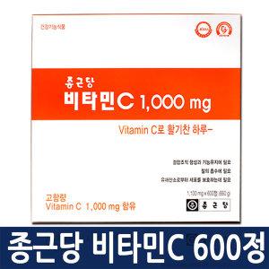 [종근당] 종근당 비타민C 1000mg 600정 / 비타민씨 / 20개월분