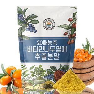 비타민나무열매분말 500g 20배농축 최신제조상품