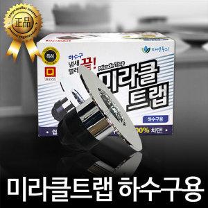 New 미라클트랩 -하수구냄새차단트랩/배수구/벌레차단