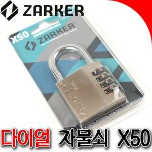 [자커] SNTzone 열쇠 자물쇠 번호열쇠 자커열쇠 X50 사물함