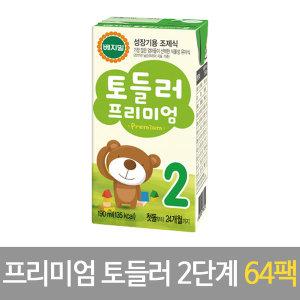 [베지밀] 64팩/베지밀 토들러 프리미엄 2단계 / 성장기용조제식