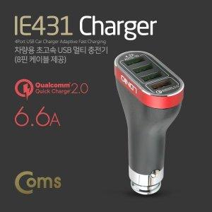 [컴스] Coms 차량용 초고속 시가잭 충전기(USB 4P)/ IE431