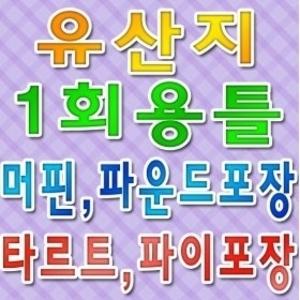 종이호일/테프론/머핀유산지/머핀컵/포장/박스/비닐