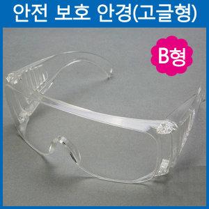 안전 보호 안경(고글형) B형/실험용 안경/보호안경