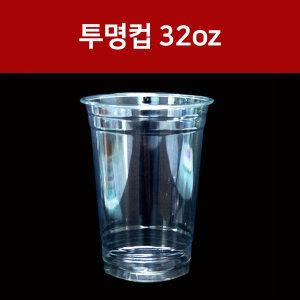 32oz PET 투명컵 아이스컵 107파이 500개입