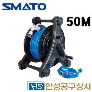 스마토 릴호스 SM-HR50 물호스 50M 한성공구상사