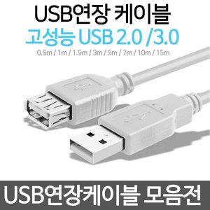 급속 고속 USB연장선 2.0 3.0 충전 연장케이블 AM AF