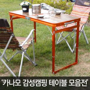 카나모 캠핑테이블 접이식 야외 캠핑 테이블