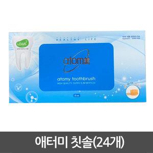 [애터미] 애터미 칫솔 3박스(24개)/콤팩트칫솔(24개)/4박스