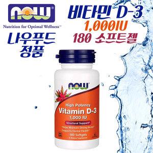 [나우푸드] 나우푸드 비타민 D3 Vitamin D-3 1000IU 180정