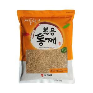 볶음통깨1kg/들깨1kg/검은깨/참깨/콩가루/양념/고추