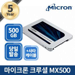 마이크론 MX500 아스크텍 (500GB) + 사타케이블증정