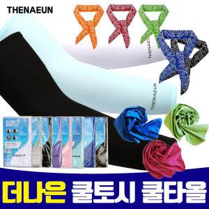 브랜드정품 쿨토시/쿨타올/쿨스카프/팔토시/토시